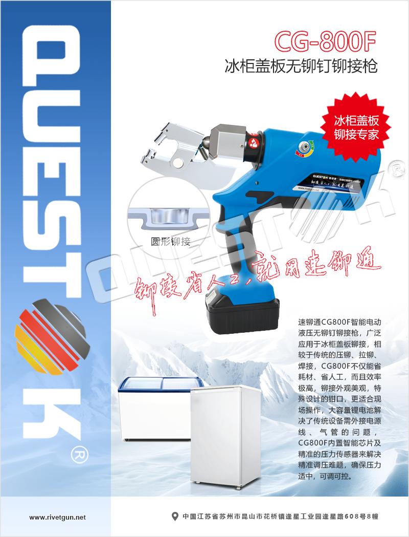 冰柜蓋板無鉚釘鉚接槍CG800F海報5.png
