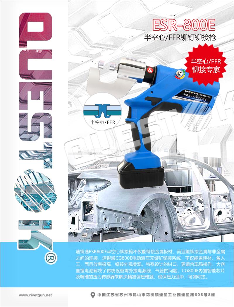 半空心鉚接槍ESR800E海報6.png