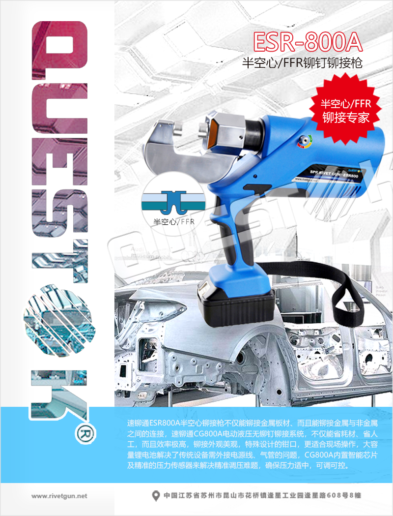 半空心鉚接槍ESR800A海報5.png