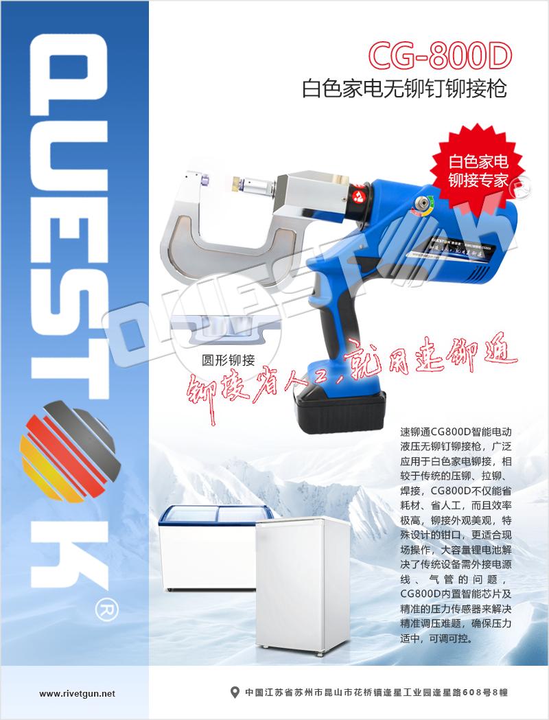白色家電無鉚釘鉚接槍CG800D海報5.png