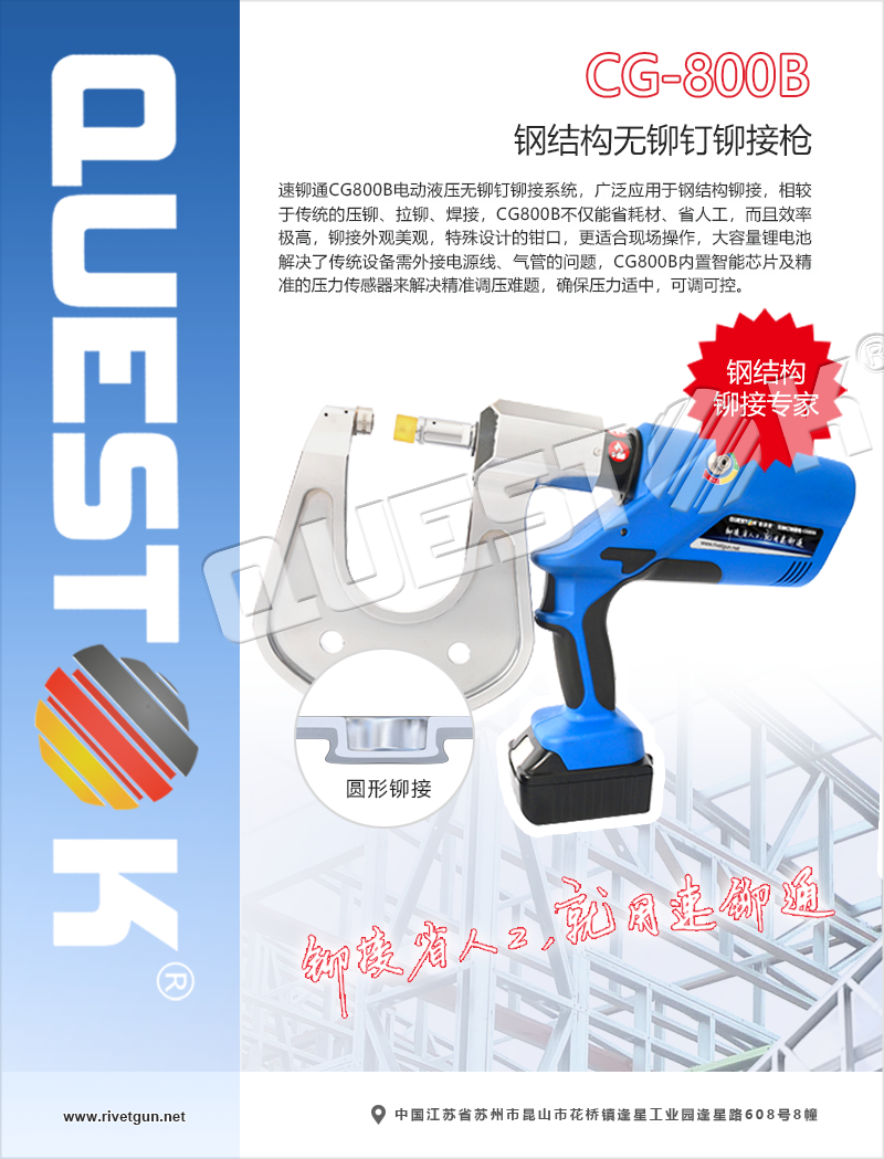 鋼結構無鉚釘鉚接槍CG800B海報5.png